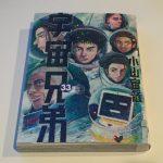 漫画「宇宙兄弟」33巻の感想:ジョーカーズ最大のピンチ【ネタバレ】