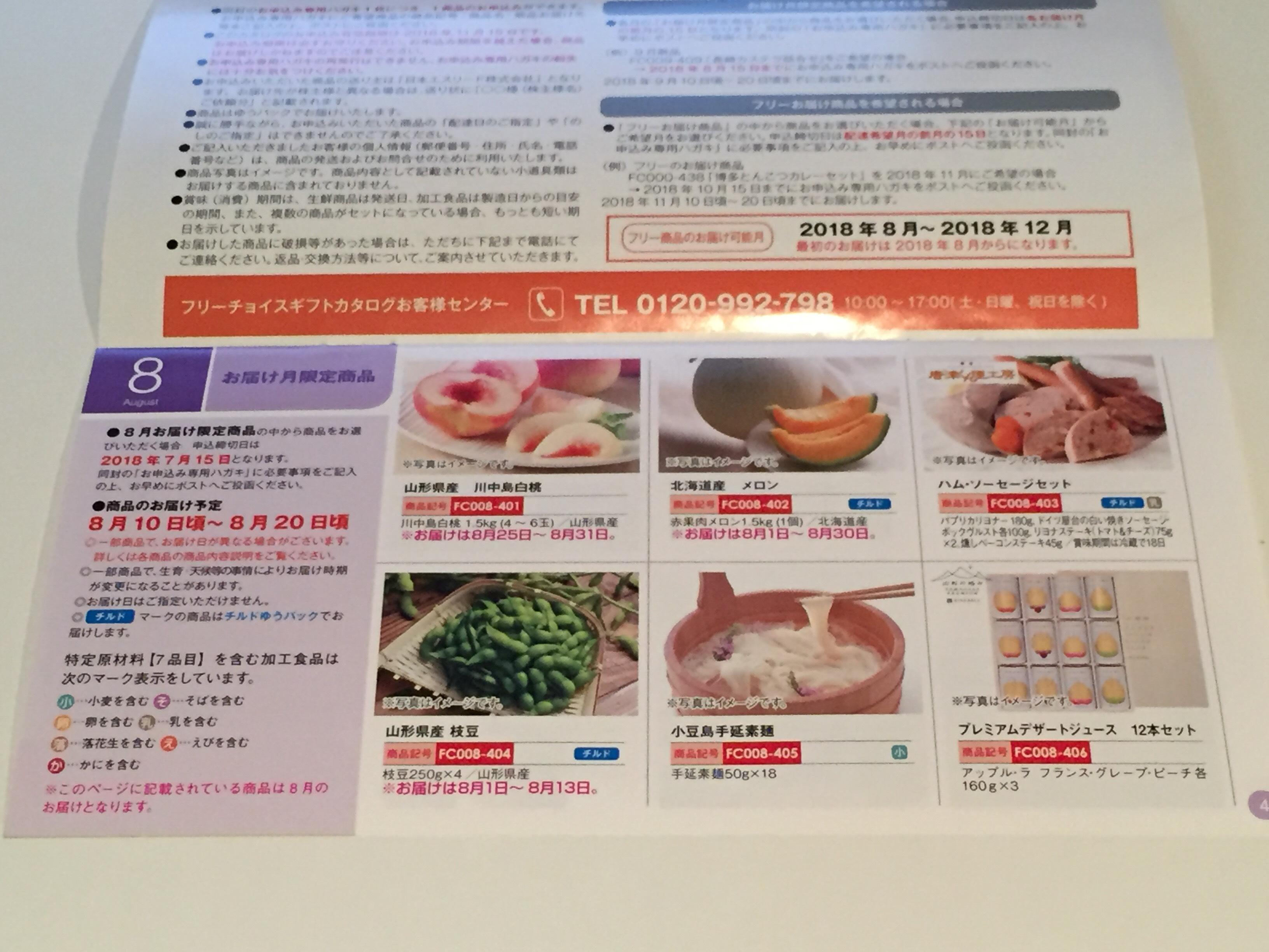 日本エスリード 株主優待 2018年 カタログギフト