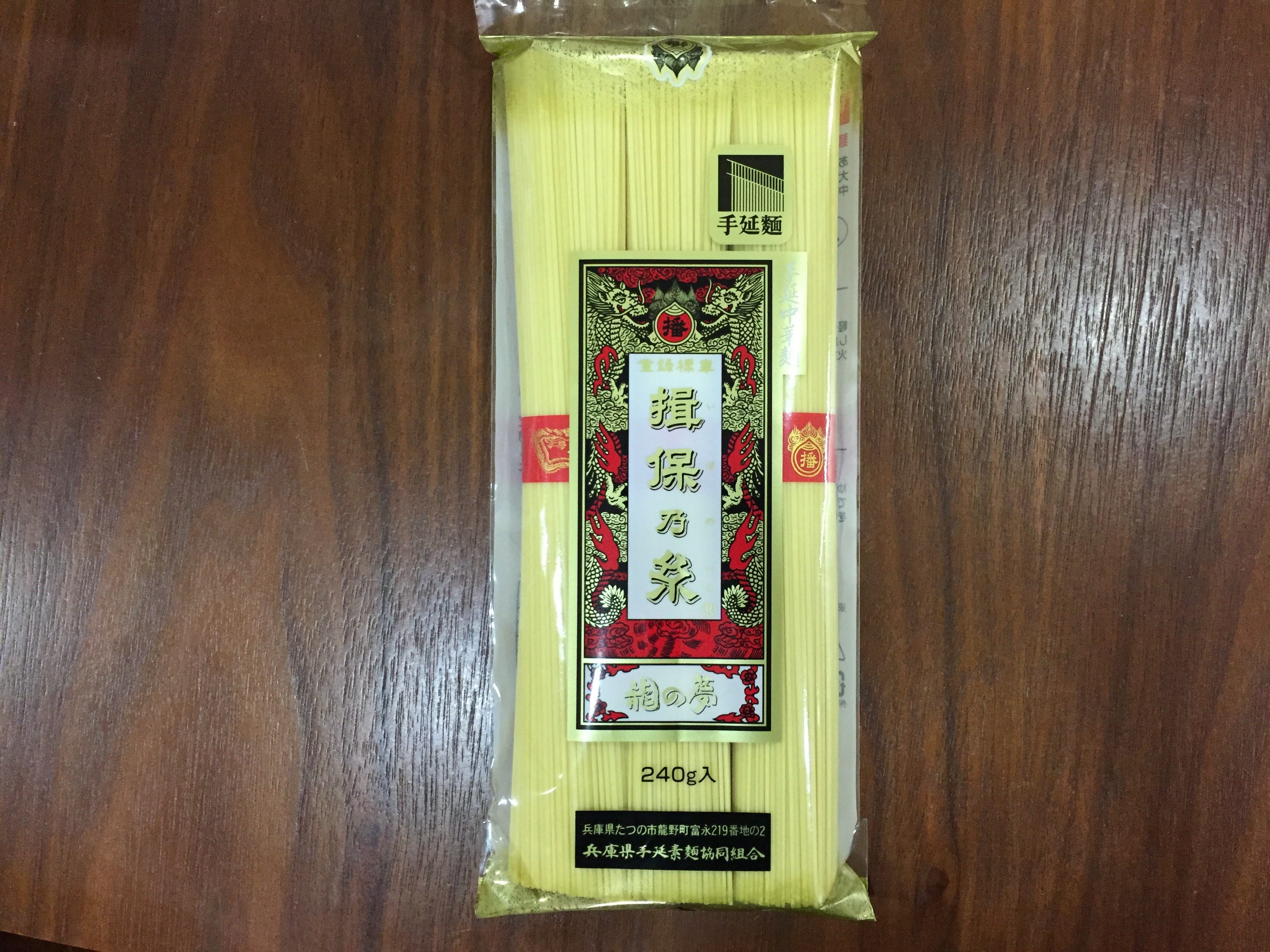 揖保乃糸 中華麺