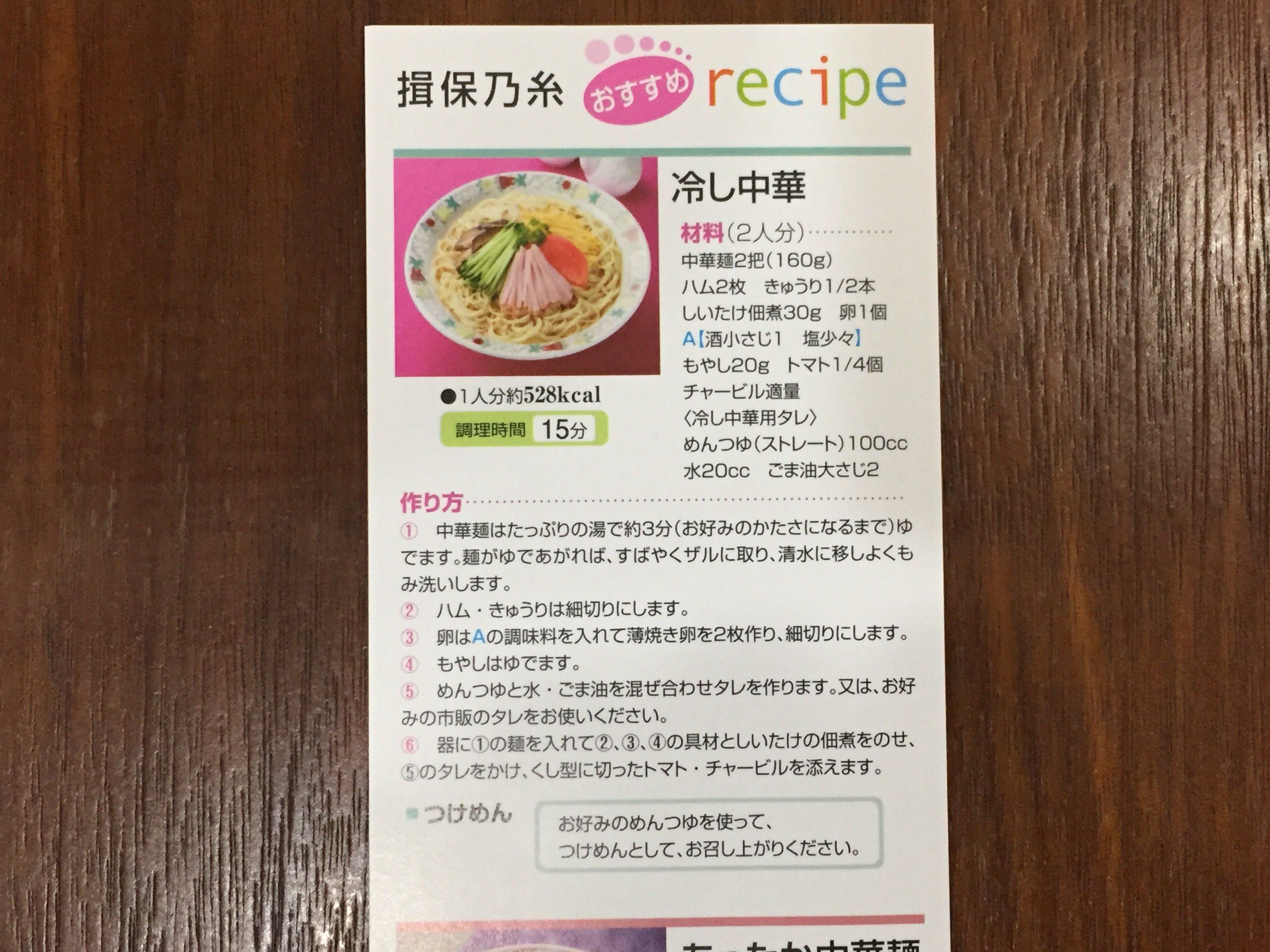 揖保乃糸 中華麺 レシピ