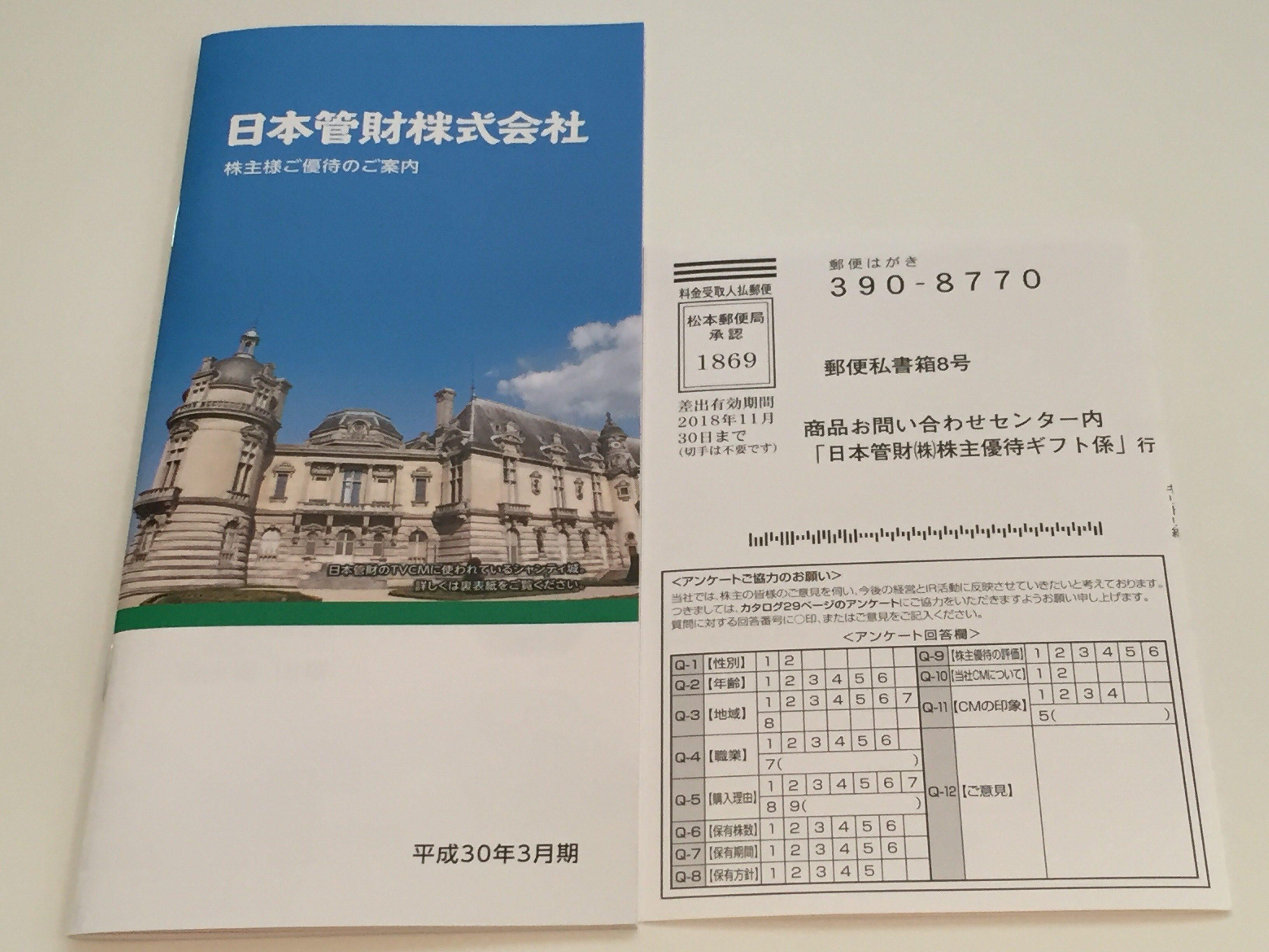 日本管財 株主優待 2018年