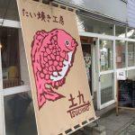 金沢郊外の『たい焼き工房 土九(つちく)』でたい焼きを食べてみた感想