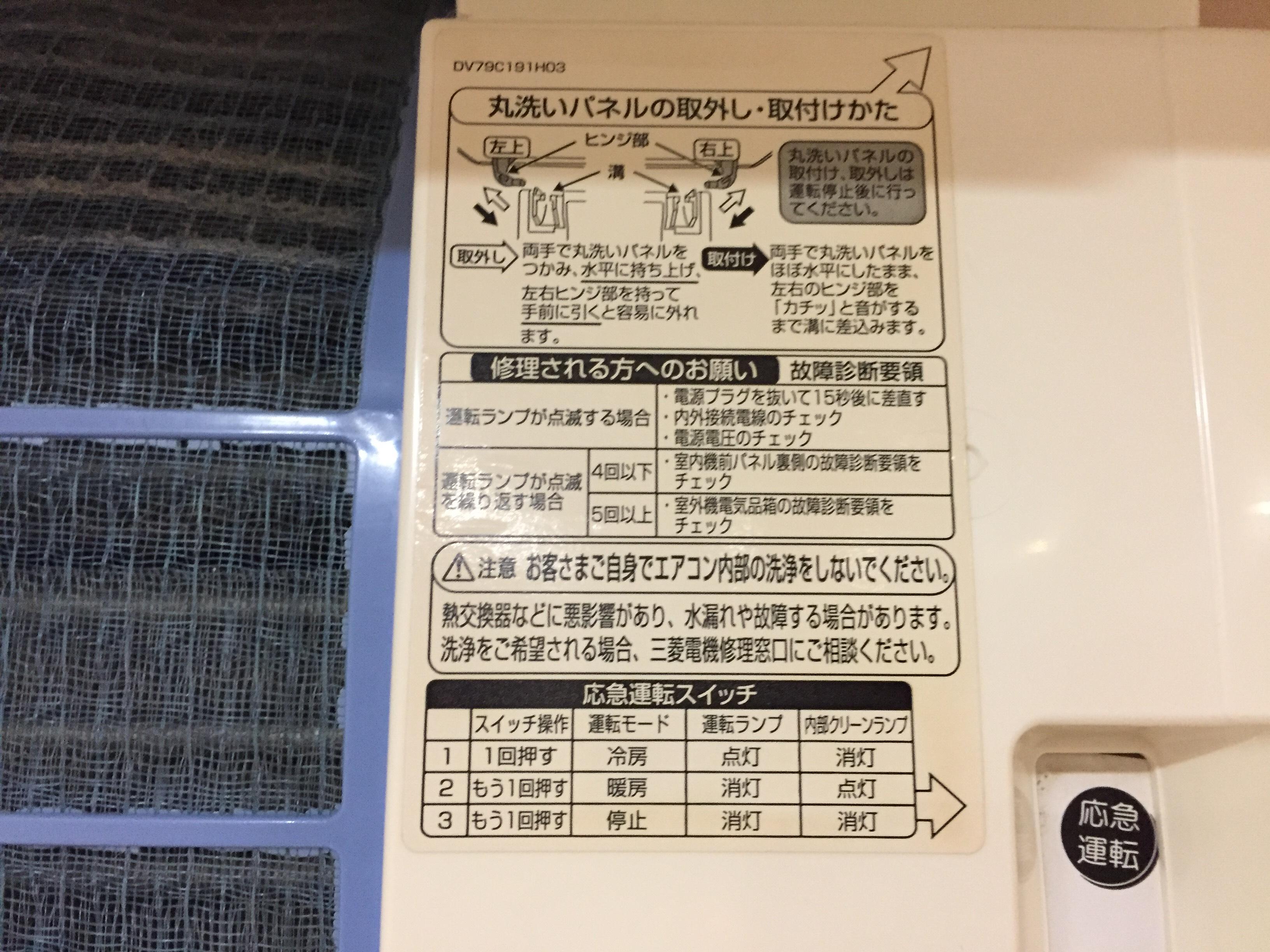 三菱 霧ヶ峰 エアコン 電源ランプ 5回 点滅