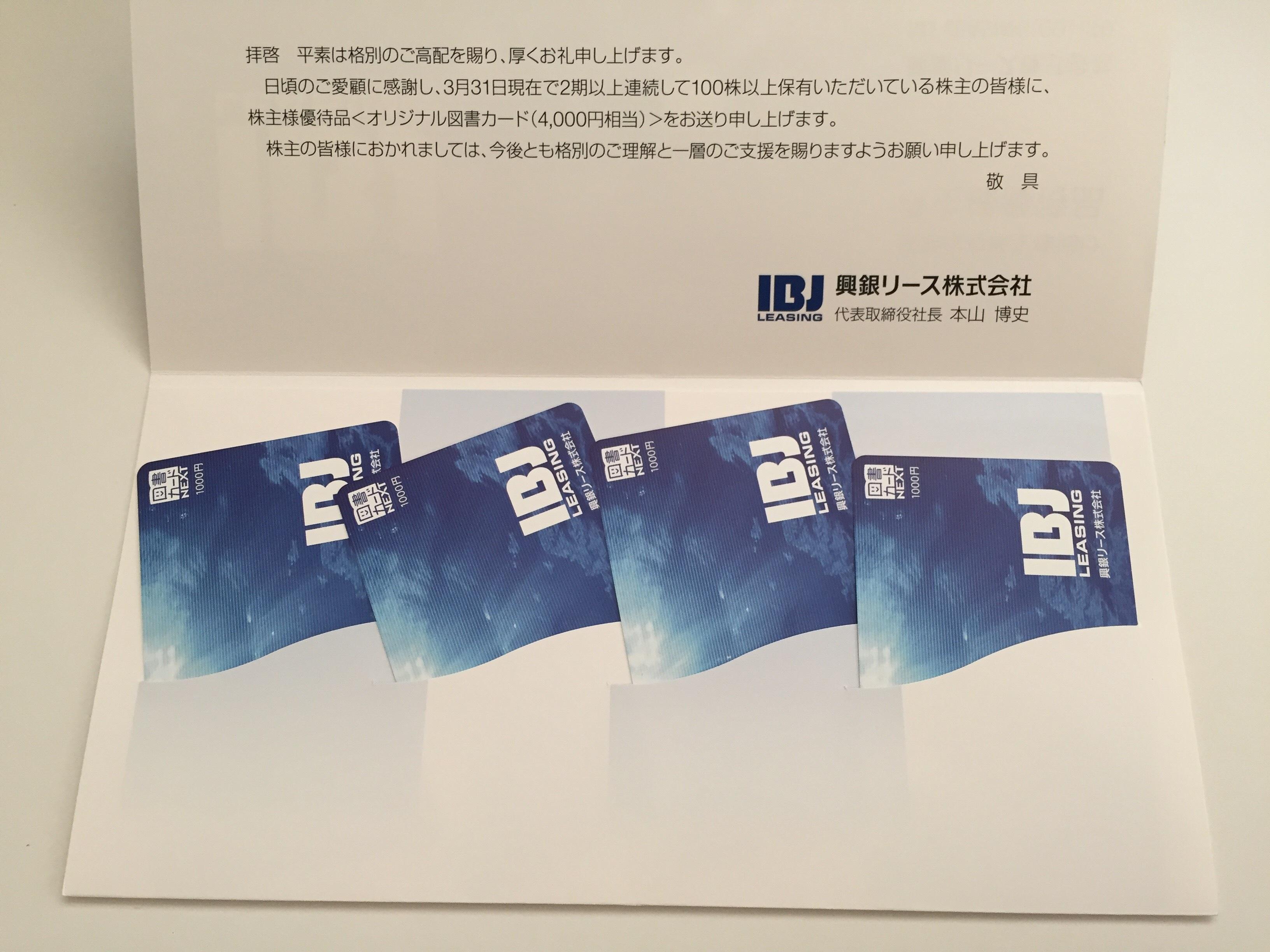 興銀リース 図書カード 株主優待