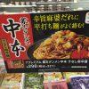 【セブン】蒙古タンメン中本の『汁なし麻辛麺』は手軽で辛旨!