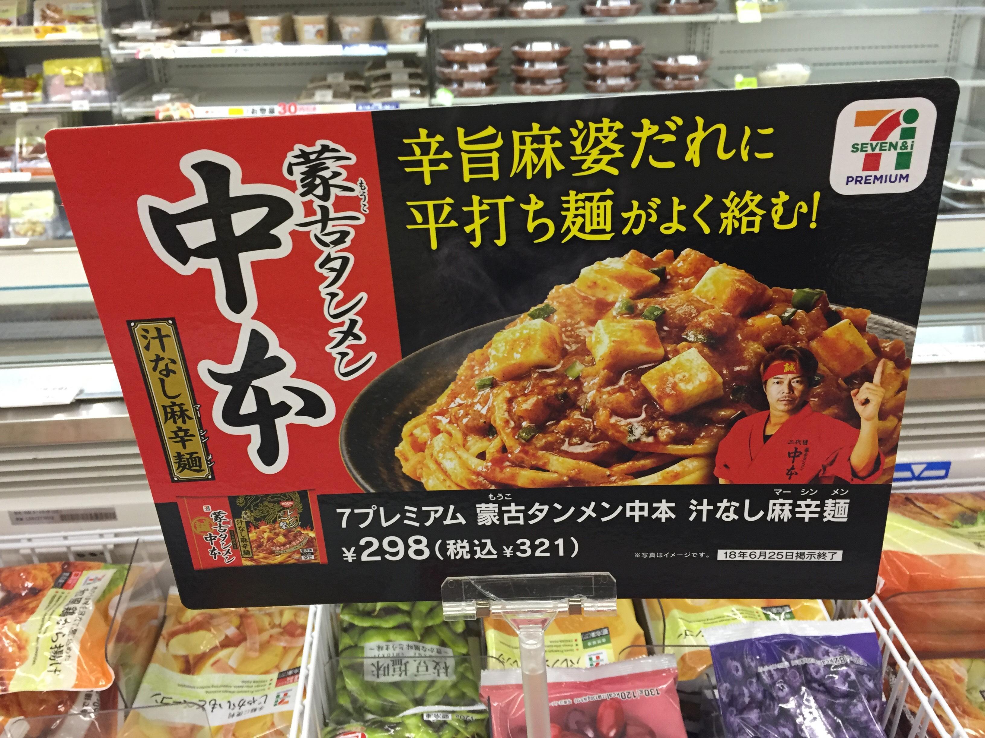 セブンイレブン 蒙古タンメン中本 冷凍 汁なし麻辛麺