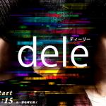 ドラマ「dele(ディーリー)」が面白い!見逃した人は動画配信サービスでキャッチアップしよう。