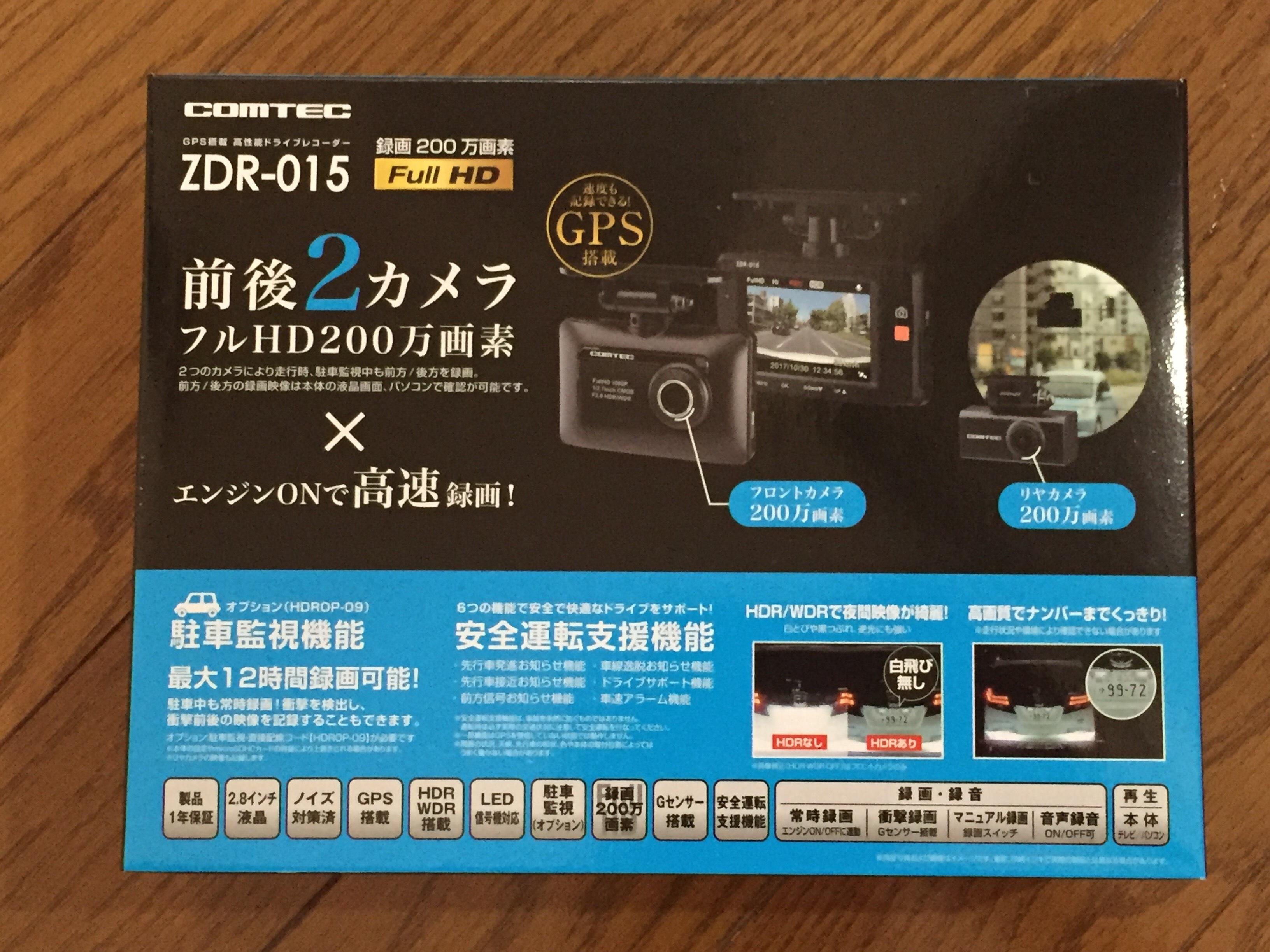 ZDR-015 ドラレコ