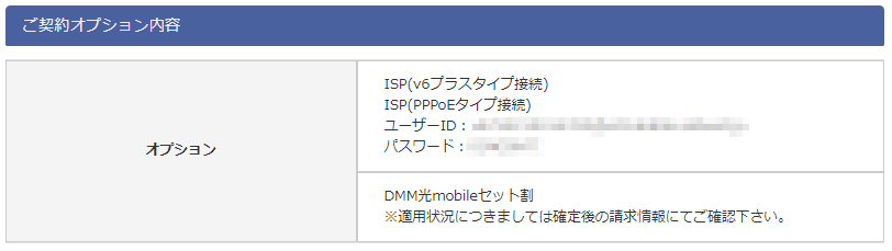 DMM光 ID PASS 発行