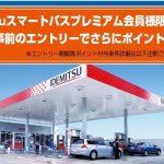 ガソリンを安く給油するなら土曜日に出光へ【6.5%還元】