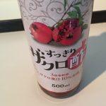 【業務スーパー】すっきりザクロ酢を炭酸水で割って飲むと美味しいし健康的