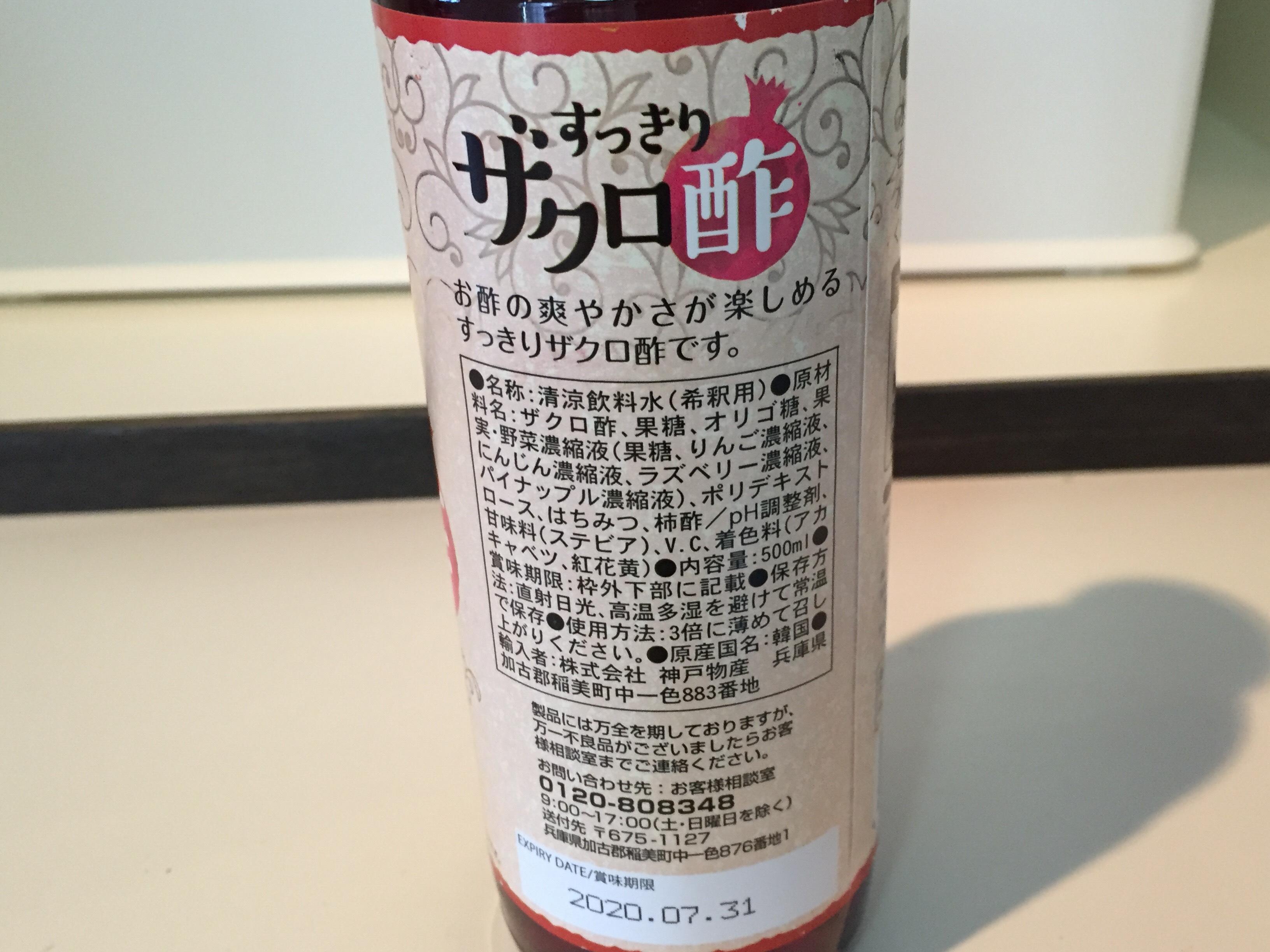 ザクロ酢 業務スーパー