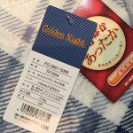 東京西川の『2枚合わせフランネル毛布』使用レビュー