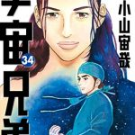 漫画「宇宙兄弟」34巻の感想:ベティを救うための決断【ネタバレ】