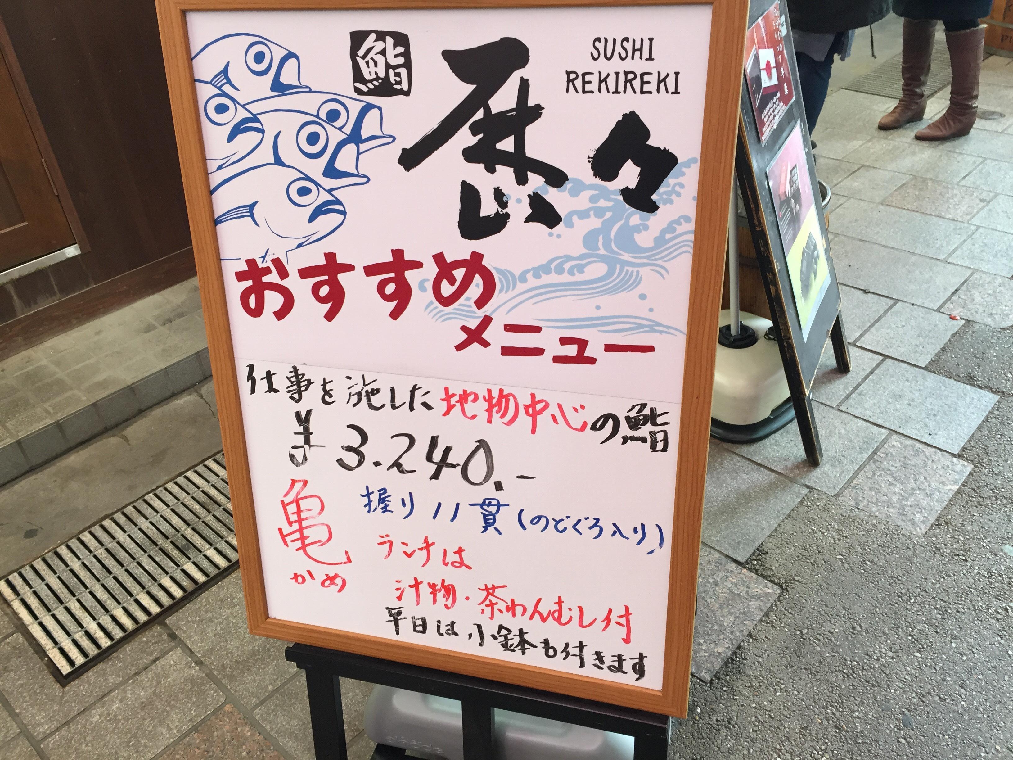 鮨 歴々 近江町店 金沢