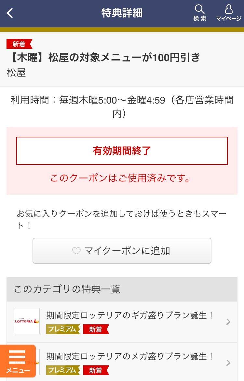 松屋 auスマートパス PayPay