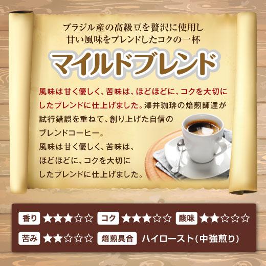 澤井珈琲 コーヒー豆 マイルドブレンド
