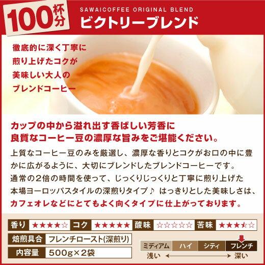 澤井珈琲 コーヒー豆 ビクトリーブレンド